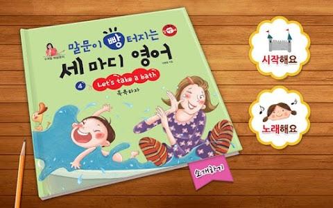 수퍼맘 박현영의 말문이 빵 터지는 세 마디 영어 4권 screenshot 0