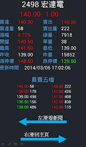股票報馬仔 - 語音報價,台股,股市,股東會,三大法人 screenshot 3