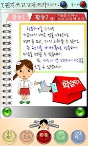 편지쓰기의 달인 NEW screenshot 1