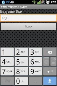 Расшифровка кодов screenshot 0