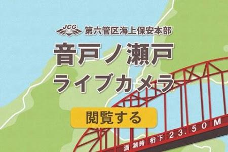 音戸ノ瀬戸ライブカメラ screenshot 0