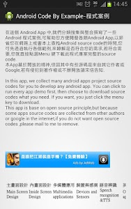 Code Examples for Android 程式範例 screenshot 0