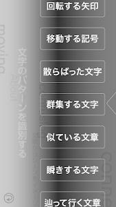 読まない読書のススメ。 screenshot 4