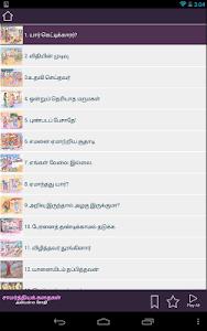 Samarthiya Kathaigal screenshot 3