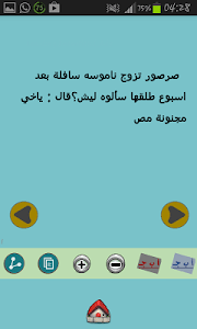 نكت +18 screenshot 0