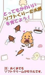 ソフトくりーむ太郎【育成ゲーム】 screenshot 9