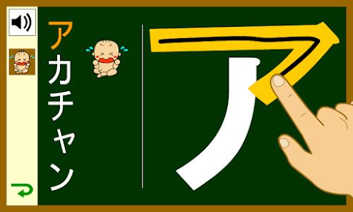 Japanese_katakana screenshot 5