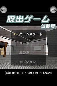 The Escape Game Lite - KEMCO screenshot 0