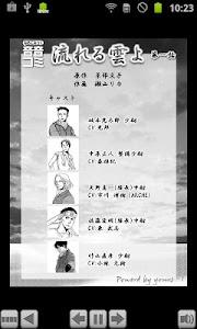 音音コミック版「流れる雲よ」 第一話 screenshot 7
