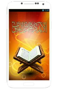 Quran with ahmad al ajmi voice screenshot 0