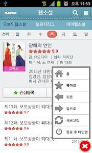웹소설 포유(네이버 웹소설 요일별 모음) screenshot 5