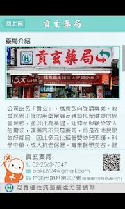 貢玄藥局 screenshot 2