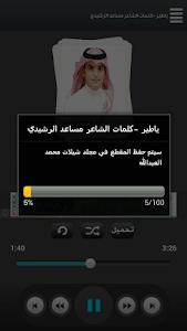 شيلات و أناشيد محمد العبدالله screenshot 2