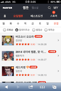 Complete Korea cartoon screenshot 4