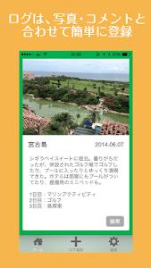 ログコレ-お手軽写真日記でライフログを保存&ランキング化!- screenshot 1