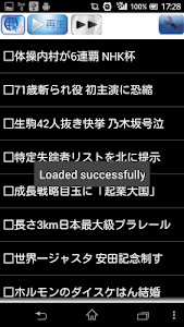 ニューススピーカーNewsSpeaker音声合成連続読み上げ screenshot 2