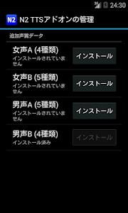 N2 TTS用追加声質データ(男声B) screenshot 0