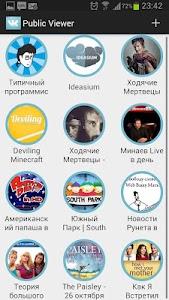 Просмотр сообществ ВКонтакте screenshot 1