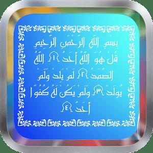 Tawbah MP3 سورة التوبة screenshot 0