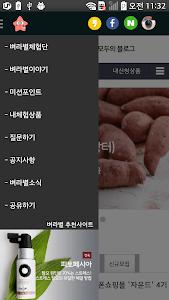 모두의블로그 (벼라별체험단) screenshot 1