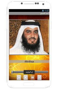 Quran with ahmad al ajmi voice screenshot 4