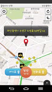 정관콜 승객용 - 안심귀가택시, 콜센터통합 screenshot 1