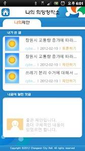 100만 희망창작소 screenshot 3