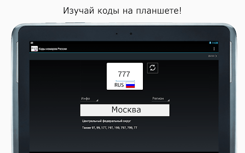 All Russia's License Plates screenshot 5