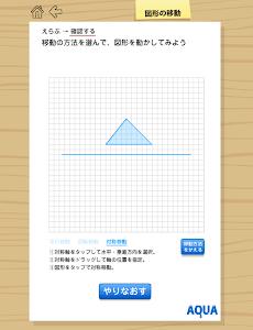 図形の移動 さわってうごく数学「AQUAアクア」 screenshot 5