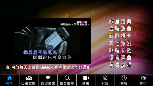 hmv oleGoK(手機版Karaoke) screenshot 8