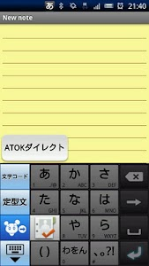 ATOK IS04専用モジュール screenshot 1