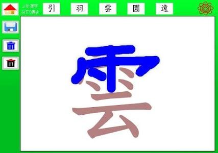 2年漢字なぞり書き screenshot 2