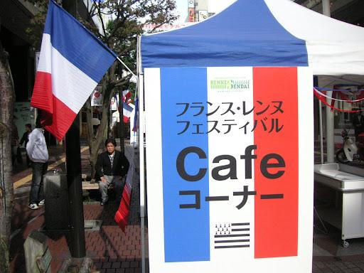 Festival a Sendai