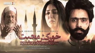 Batsman Fawad Alam 'Khudkash Muhabbat' web series Trailer released