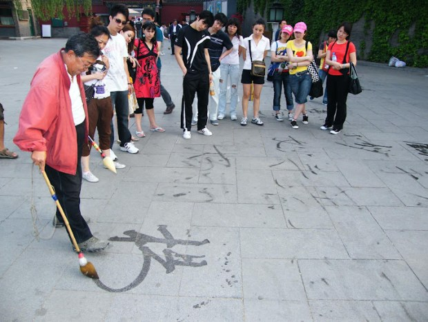 ¿Qué ver en Beijing? El parque Beihai