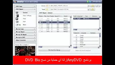 برنامج AnyDVD إزالة أي حماية من نسخ DVD / Blu