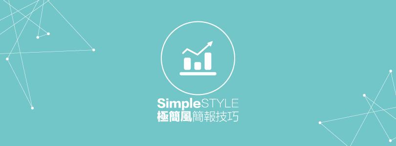 極簡風格簡報設計