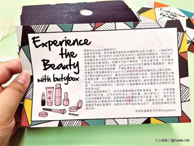 Butybox美妝盒開箱體驗(2017年6月)-一份350元享受多樣選擇的樂趣,有正品、有小樣,試用再買更放心!想回購用起來滋潤舒適的肌膚新習慣GifuCosme FEARLESS抗老防曬護手霜~ 保養品分享 彩妝品分享 民生資訊分享
