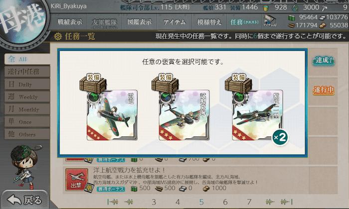艦これ_2期_基地航空隊戦力の拡充_05.png