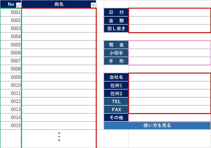 領収書 入力箇所説明.png