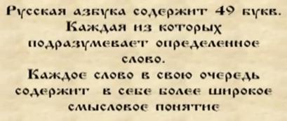 славянская история