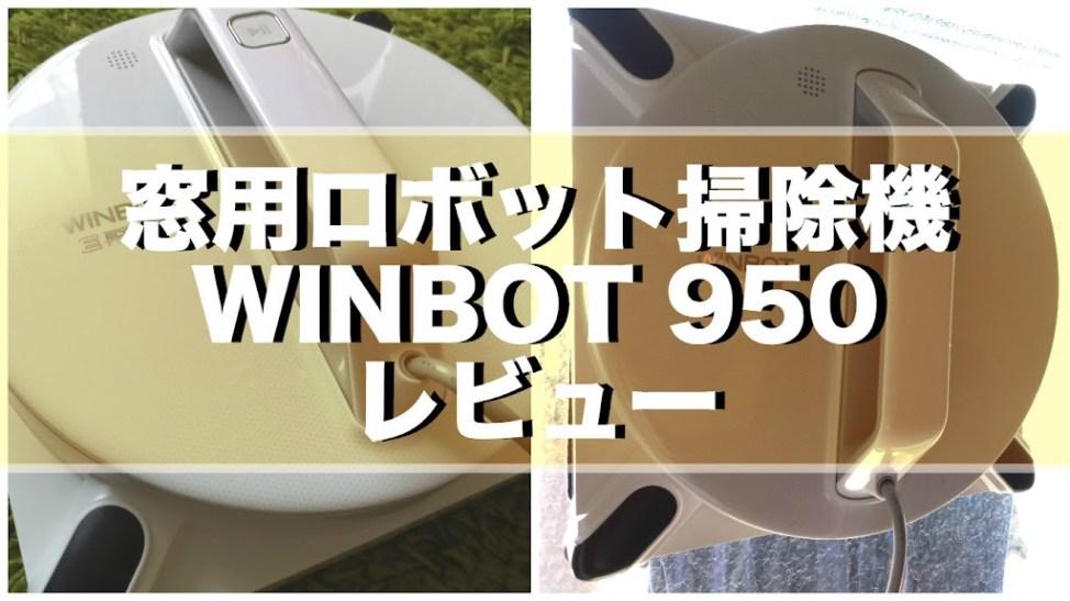窓用ロボット掃除機 WINBOT 950 レビュー | 高層マンション・ホテル・美容院・病院・飲食店におすすめ!