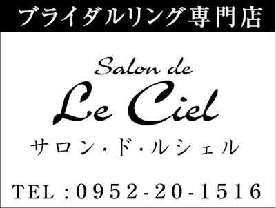 leciel.png