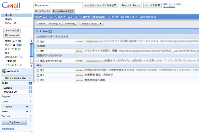 ActiveinboxのAction一覧