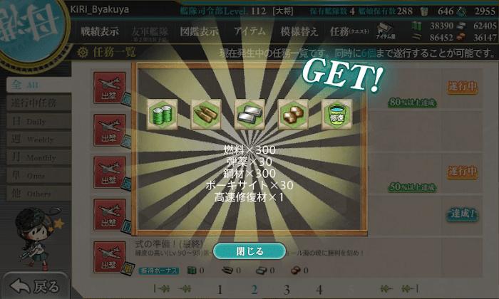 艦これ_敵潜水艦を制圧せよ_03.png