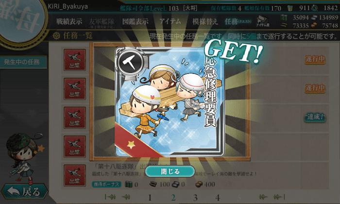 艦これ_新「三川艦隊」出撃せよ_2-3_005.png