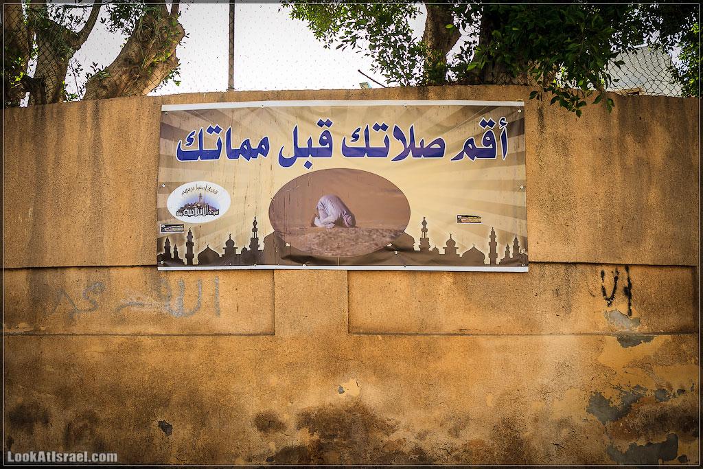 Аджами   LookAtIsrael.com - Фотографии Израиля и не только...