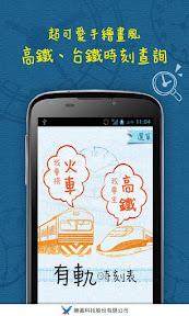 *高鐵、火車時刻表查詢及訂票:有軌時刻表 (Android App) 1