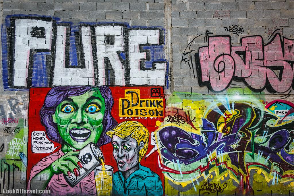 Ядовитое граффити Тель Авива