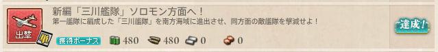 艦これ_新編_三川艦隊_ソロモン方面へ_5-1_002.png